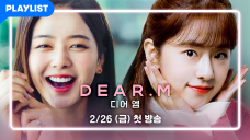 Are there really people like this in university?? [DEAR.M] - Teaser 1