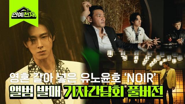 유노윤호(U-KNOW), 'NOIR' 발매 기자간담회...영혼까지 바친 '누아르급' 앨범