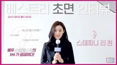 ★베스트TV★ 베스트리 초면 인터뷰 ; 스테파니 리 편