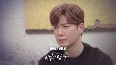 비밀의 남자 89회 예고 (KBS20210119방송)