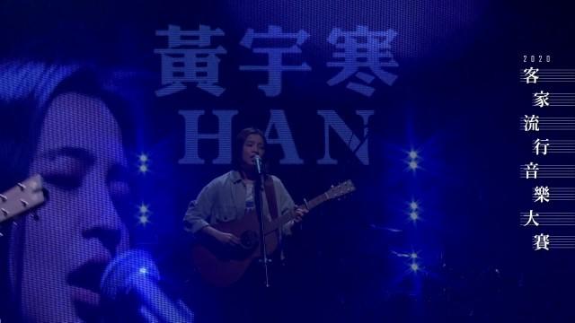 2020客家流行音樂大賽 首獎-黃宇寒HAN 係無