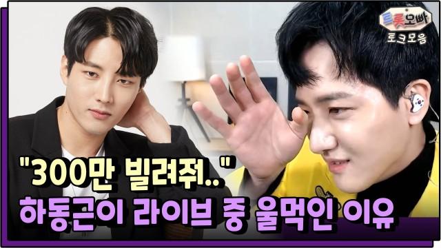 """하동근, 김중연에게 """"300만원만 빌려줘..."""" 사정했더니 돌아온 대답은?"""