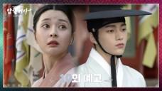 암행어사:조선비밀수사단 10회 예고 (KBS20210119방송)