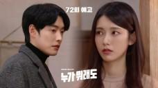 누가뭐래도 72회 예고 (KBS20210119방송)