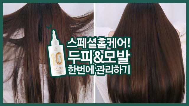 두피+모발 한번에 케어하는 미쟝센 살롱10 3step (+신제품 앰플트리트먼트)