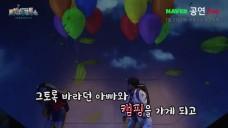 [예고] 뮤지컬 <로빈슨크루소> 공연 실황 / MUSICAL <鲁滨逊漂流记>