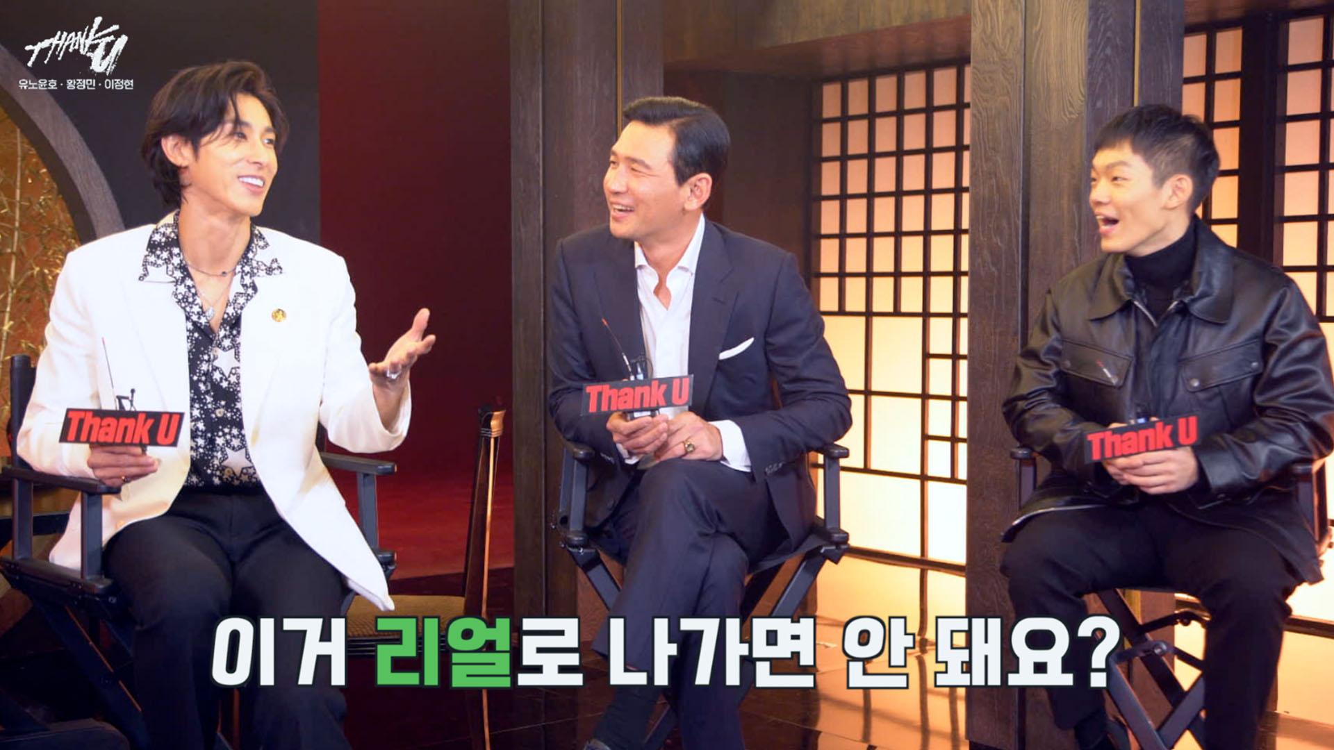 출발! 뮤직비디오 여행 [Thank U] 🎥 유노윤호X황정민X이정현
