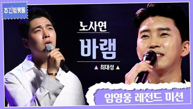 '아침마당' 5승 가수 최대성, '바램' 라이브! 무보정 직캠으로 입증한 꿀성대