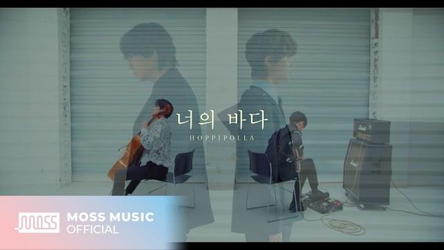 [MV] 호피폴라(Hoppipolla) - 너의 바다(Your Ocean)