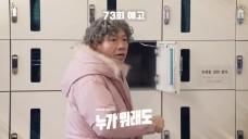 누가뭐래도 73회 예고 (KBS20210120방송)