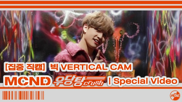 [집중 직캠] MCND '우당탕 (Crush)' 🦝 빅 VERTICAL CAM 🦝 | Special Video