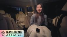 [블링블링(Bling Bling)] BLING DIARY📓 EP5. 최지은(CHOI-JIEUN)
