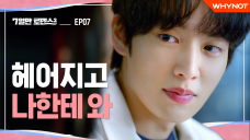 Confessed to a girl who has a boyfriend [One fine Week 2] EP07 An Unstable Romance