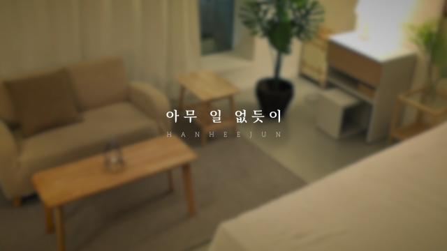 """한희준/HANHEEJUN - """"아무 일 없듯이"""" LIVE CLIP"""