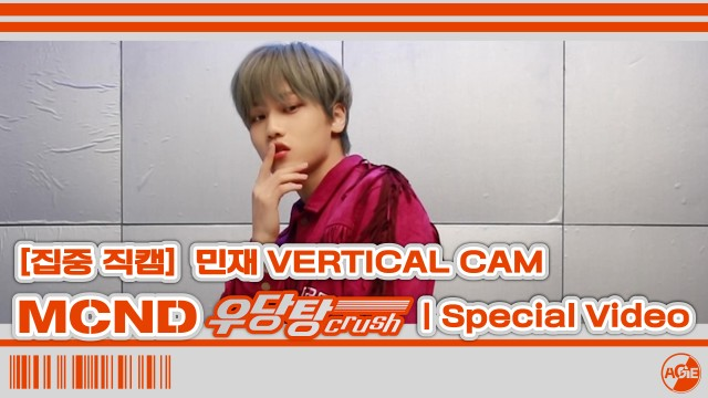[집중 직캠] MCND '우당탕 (Crush)' 🐻 민재 VERTICAL CAM 🐻 | Special Video