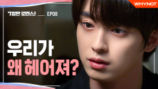 How to hold onto a girlfriend after a breakup [One Fine Week 2] EP08 The Calm Before the Storm