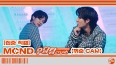 [집중 직캠] MCND '우당탕 (Crush)' 🦁 휘준 CAM 🦁 | Special Video