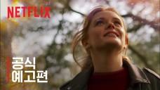 [Netflix] 페이트: 윙스의 전설   공식 예고편