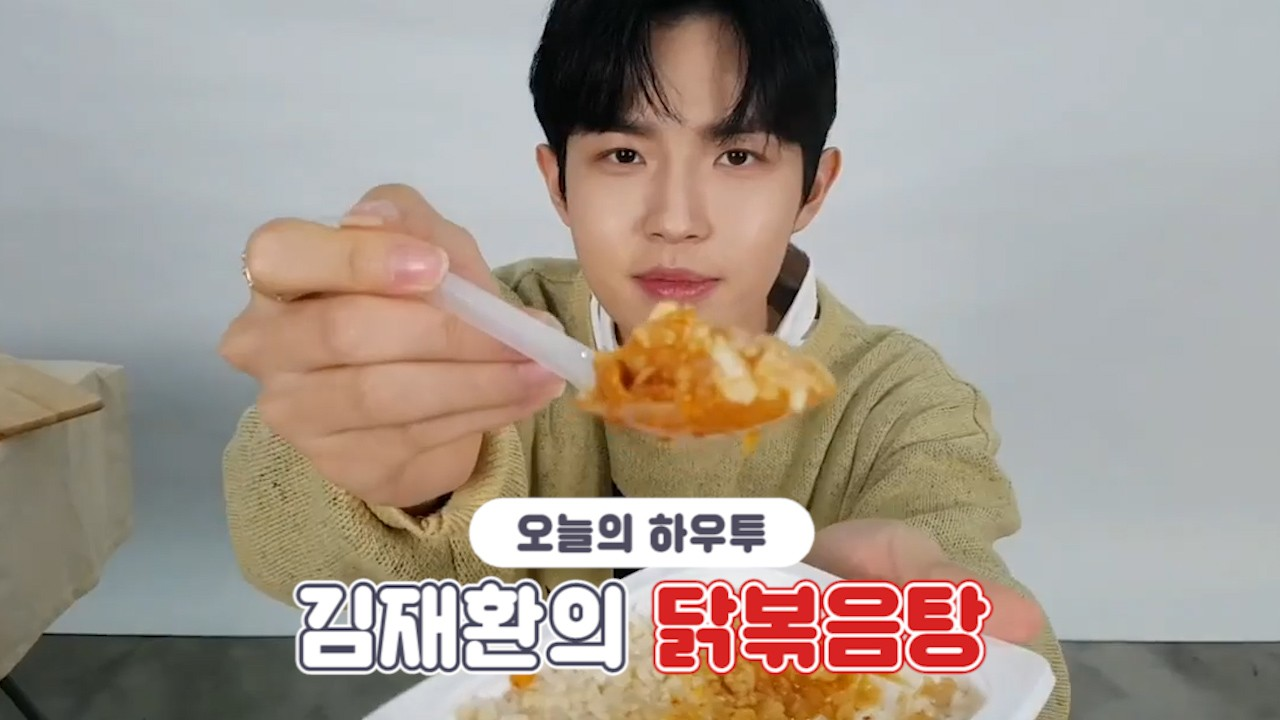 [VPICK! HOW TO in V] 김재환의 닭볶음탕🥘🌶 (HOW TO COOK KIMJAEHWAN's Braised Spicy Chicken)