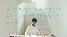🎥 LEE MIN HO : King Sejong Institute Brand Film (30's)