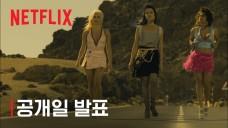[Netflix] 스카이 로호   공개일 발표