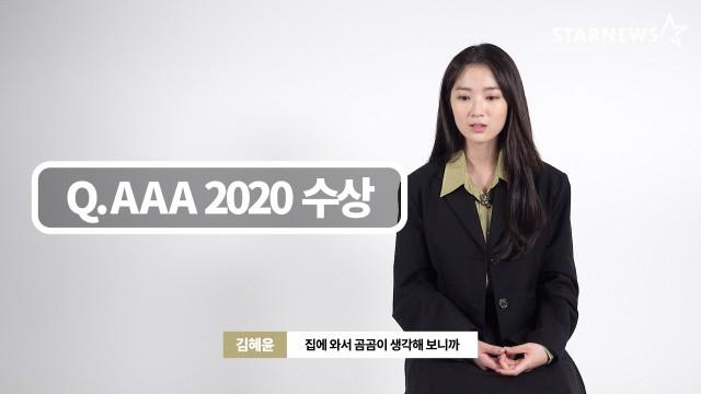 [2020 AAA 수상 아티스트 독점 인터뷰] 김혜윤(KIM HYE YOON)  AAA 포텐셜상 AAA Potential Award