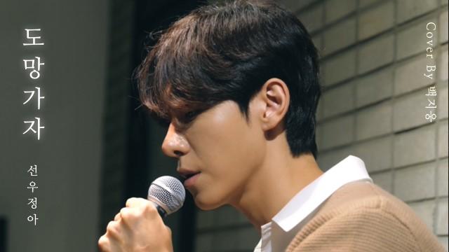 [지치고 힘이 들 때, 위로가 되어주는 😌] 선우정아 - 도망가자🎵 cover by jiwoong