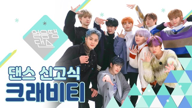 [4K] 크래비티가 'NCT U - Make a wish'를 춘다면?🙏 | BTS, ATEEZ, SEVENTEEN, MONSTA X |  댄스신고식 | 얼음땡댄스