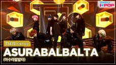 [Simply K-Pop] T1419 (티일사일구) - ASURABALBALTA (아수라발발타) _ Ep.451