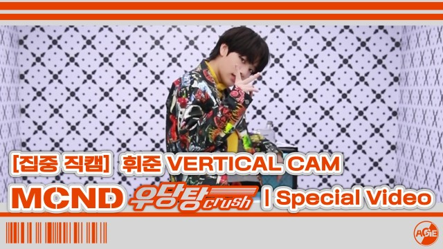 [집중 직캠] MCND '우당탕 (Crush)' 🦁 휘준 VERTICAL CAM 🦁 | Special Video