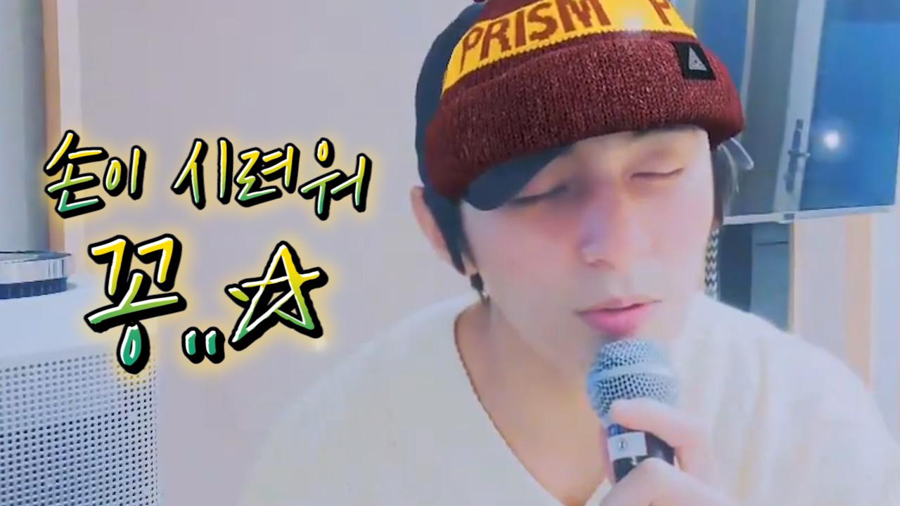 [Golden Child] 발라더 성윤이 보고 웃다가 잇몸 시려워 꽁 됐어😃❄️ (Y singing ballad version of children's songs)