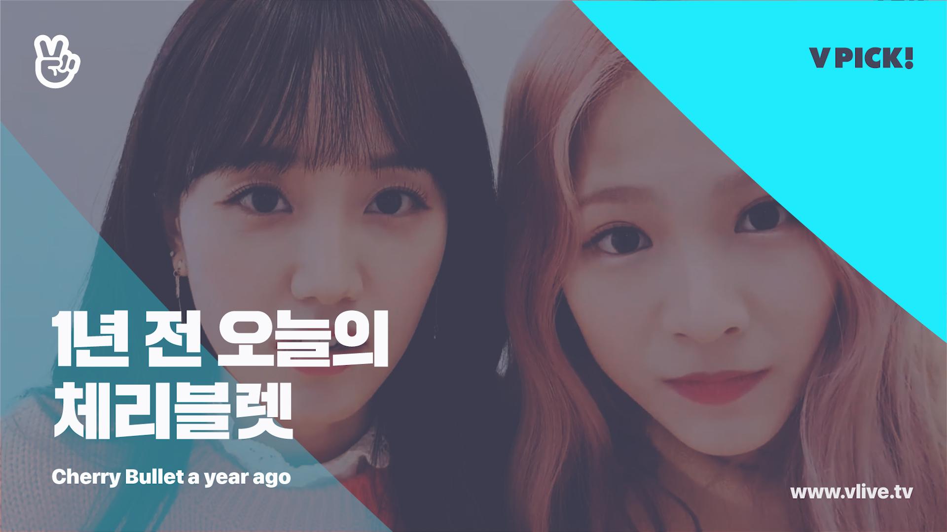 [1년 전 오늘의 Cherry Bullet] 체블배 예쁜말 경시대회🏅 (HAEYOON&REMI's V a year ago)
