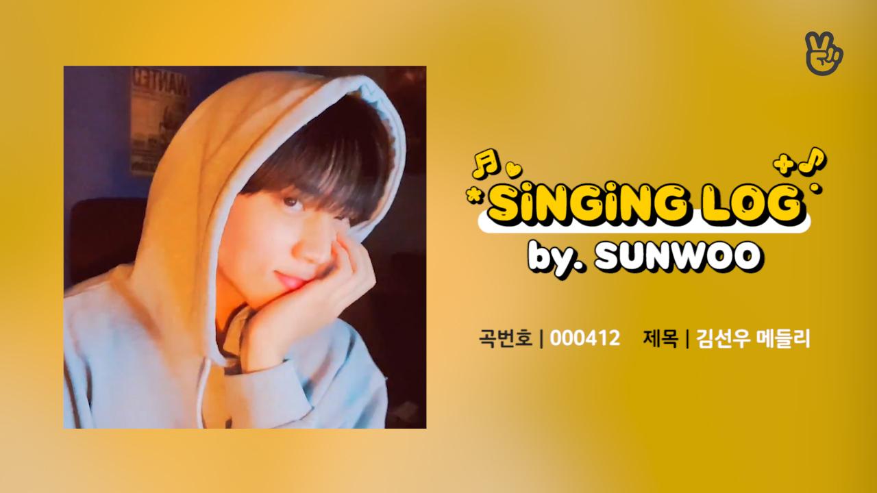 [VPICK! Singing Log] THE BOYZ 선우의 싱잉로그🎤🎶 (SUNWOO's Singing Log)