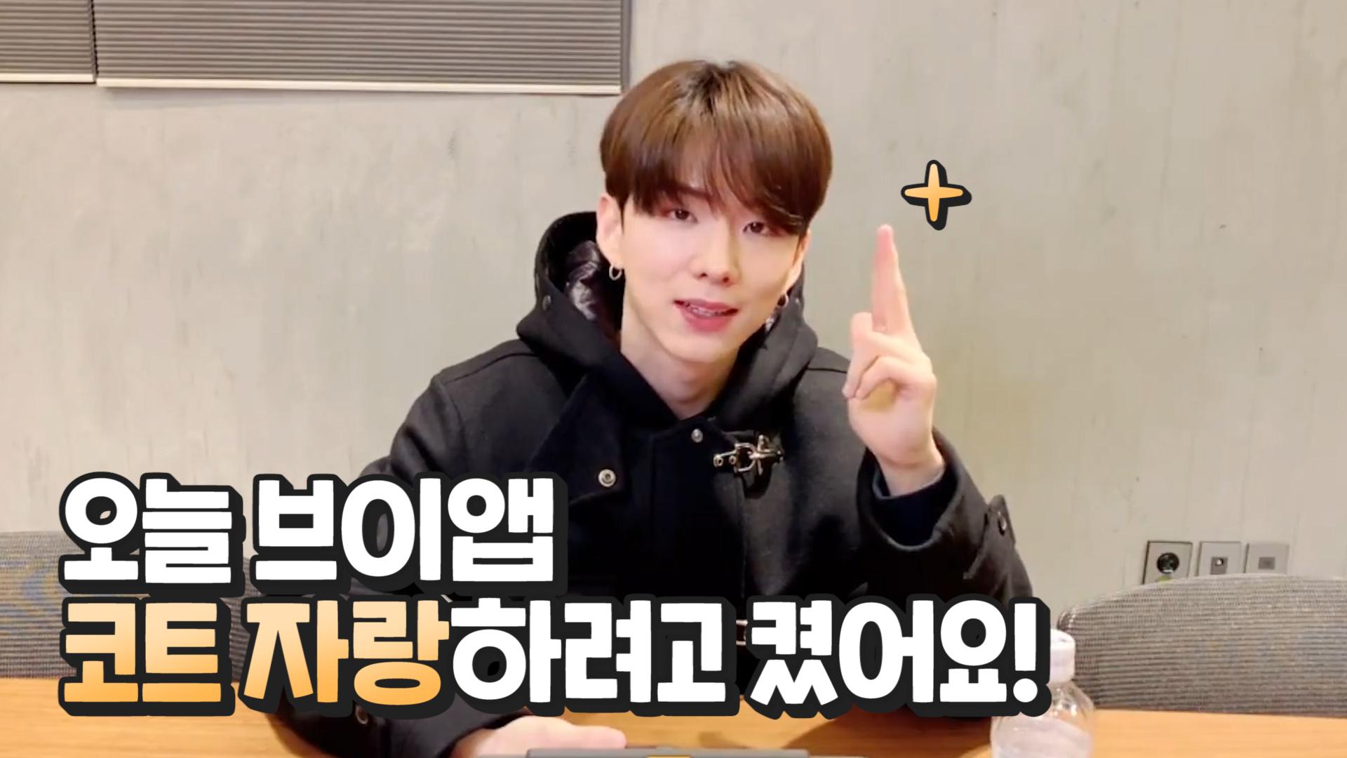 [MONSTA X] 오늘의 브이픽 목적 : 와기여우 얼굴 자랑🦊✨ (KIHYUN showing off his new coat)