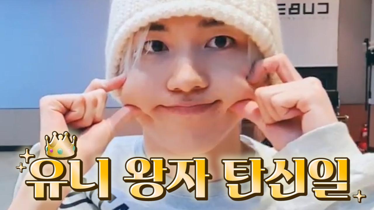 [PENTAGON] 🎉유니왕자 탄신일을 감축드리옵니다🎉 (HAPPY KINO DAY!)