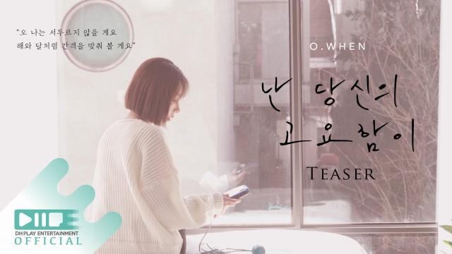 오왠(O.WHEN) 난 당신의 고요함이 M/V Teaser