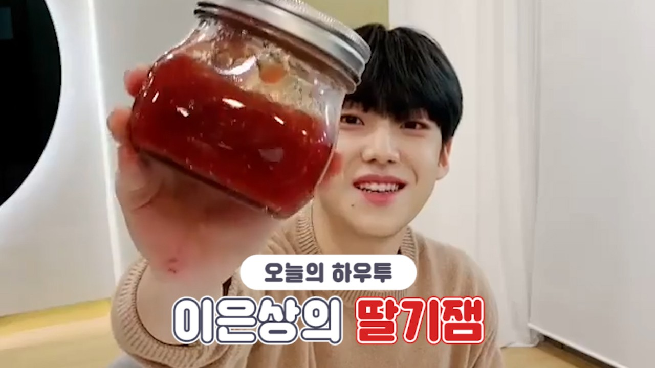 [VPICK! HOW TO in V] 이은상의 딸기잼🍓🍯 (HOW TO COOK LeeEunSang's strawberry jam)