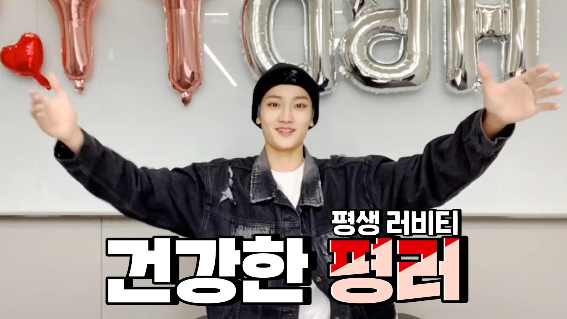 [CRAVITY] 내 인생계획: 평생 '건강하게(중요)' 러비티 하기🌹 (HAPPY TAEYOUNG DAY!)