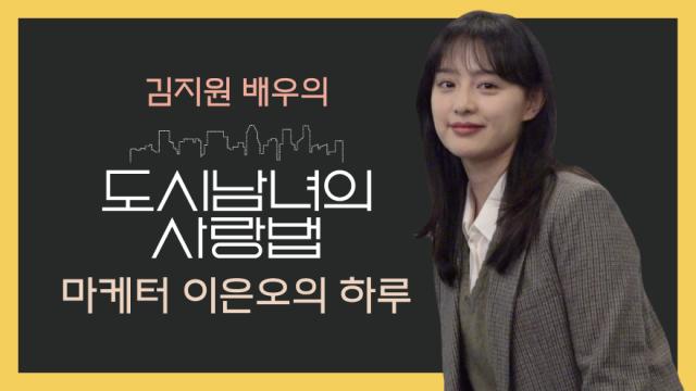 [김지원] 마케터 이은오의 하루⎮'도시남녀의 사랑법' 11회 비하인드
