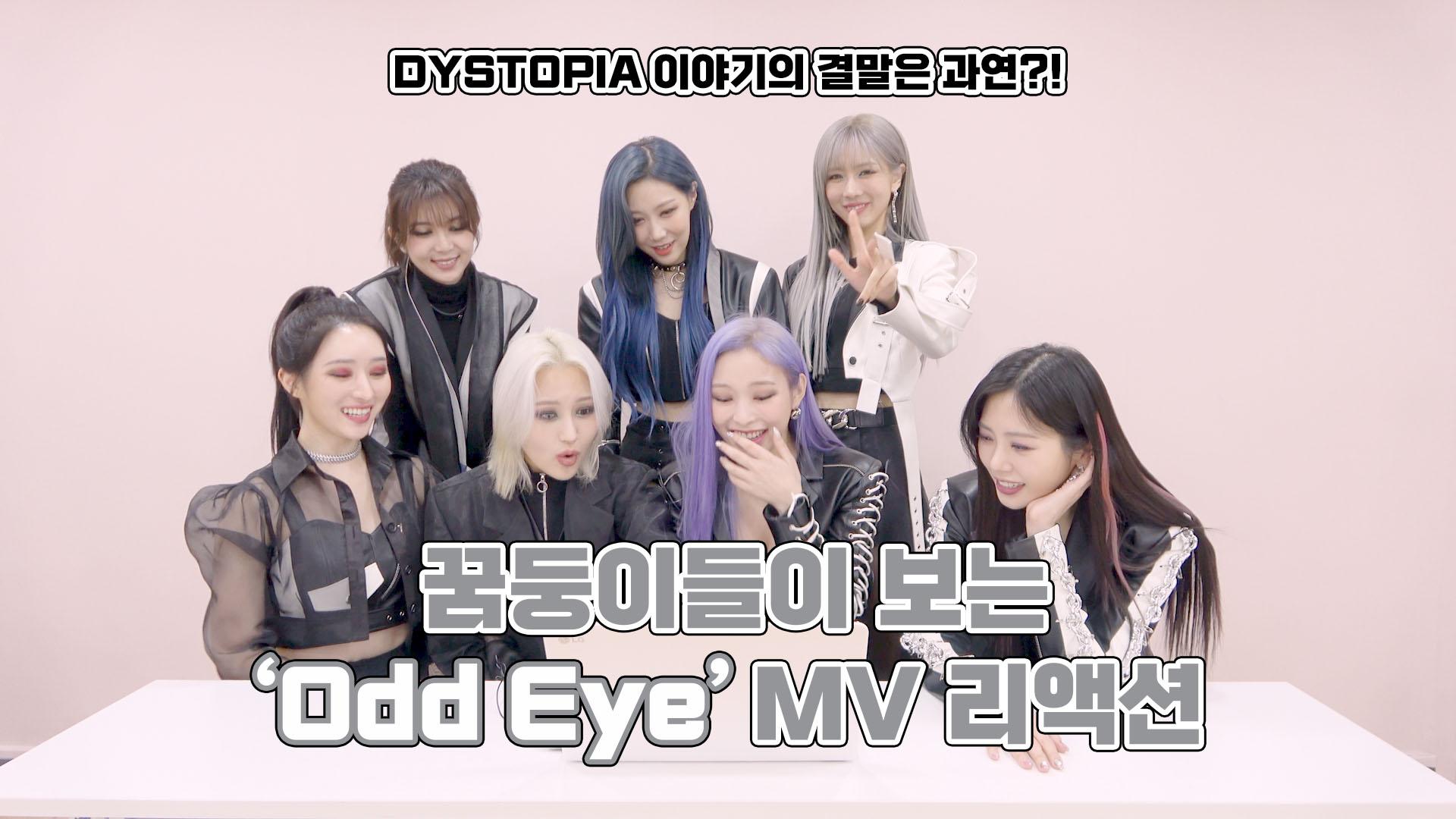 Dreamcatcher(드림캐쳐) 'Odd Eye' MV 리액션