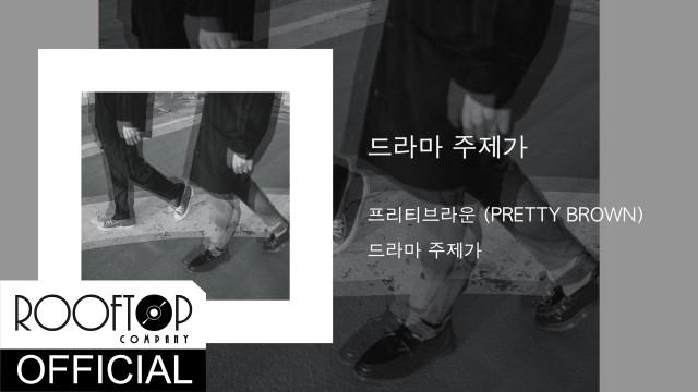 프리티브라운 [Pretty Brown] '드라마 주제가 (DRAMA OST)' LYRIC VIDEO