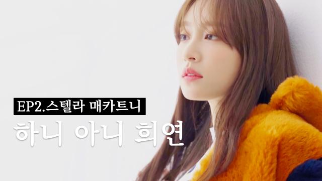 하니 아니 희연(Hani or Hee yeon)_Hani's transformation