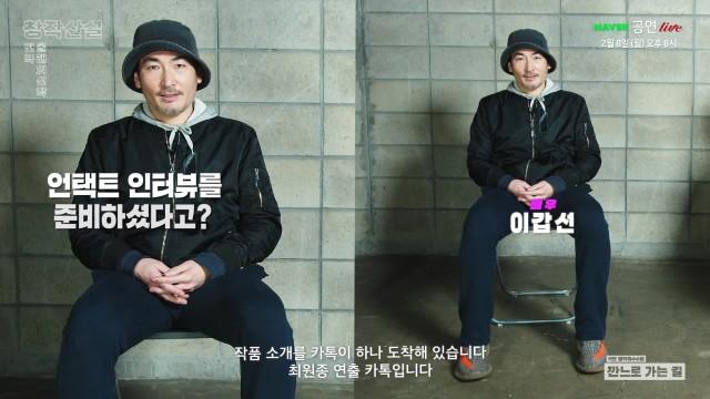 [예고] 연극 <깐느로 가는 길> 공연 실황