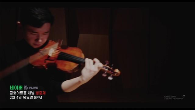 [예고편] 2/4 <금호악기 시리즈 - 김동현 Violin>