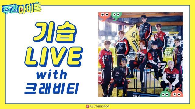 [주간아이돌] 기습 라이브 with 크래비티