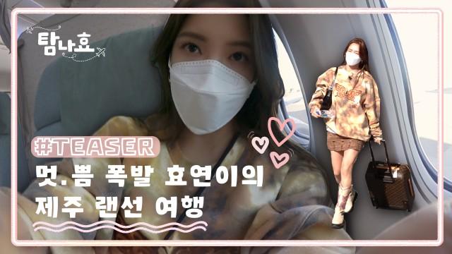 [탐나효 Teaser] 대리만족 1000% 보장♥ 효연의 제주로운 랜선 기행 hoxy… 탐나효?!
