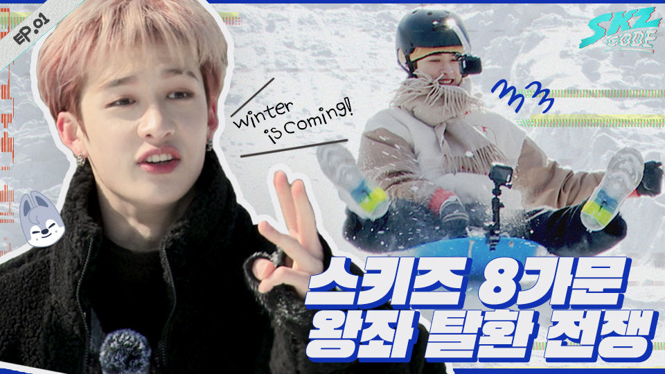 Winter is Coming #1|[SKZ CODE(스키즈 코드)] Ep.01