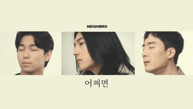 어쩌면 (Maybe) LIVE by 네이브로 (NeighBro)