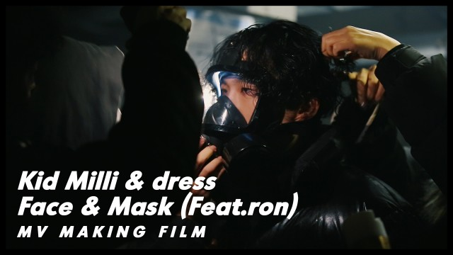 [Making Film] 키드밀리 (Kid Milli) X 드레스(dress) - Face & Mask (Feat.ron)