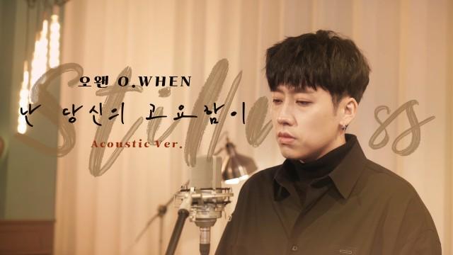 오왠(O.WHEN) - 난 당신의 고요함이 Acoustic ver.